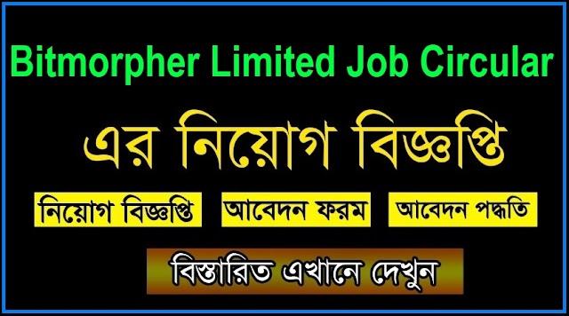 Bitmorpher Limited Job Circular