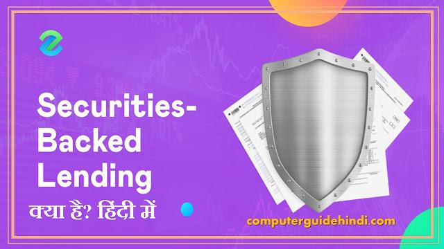 Securities-based lending क्या है?