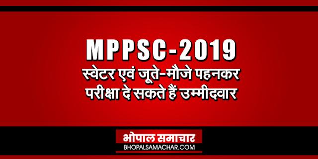 MPPSC 2019: पूरे मध्यप्रदेश में स्वेटर, जूते-मोजे पहनकर परीक्षा दे सकते हैं उम्मीदवार