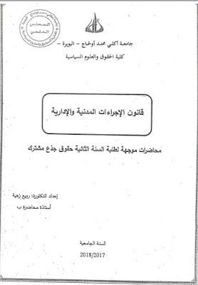 محاضرات في قانون الإجراءات المدنية والإدارية من إعداد د. ربيع زهية PDF