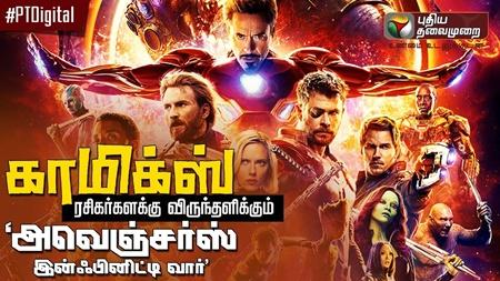 "#PTDIGITAL SPECIAL: fans enjoying Comics ""Avengers Infinity War"""