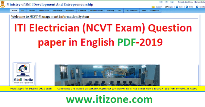ITI Electrician Question paper-2019 PDF (NCVT Exam)