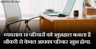 Business Attitude Status in Hindi