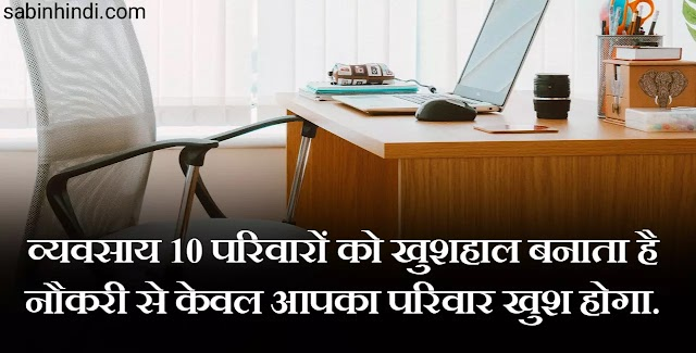 40+Business Motivational Quotes Hindi|Business Status Hindi|Business Thoughts Hindi(2021)