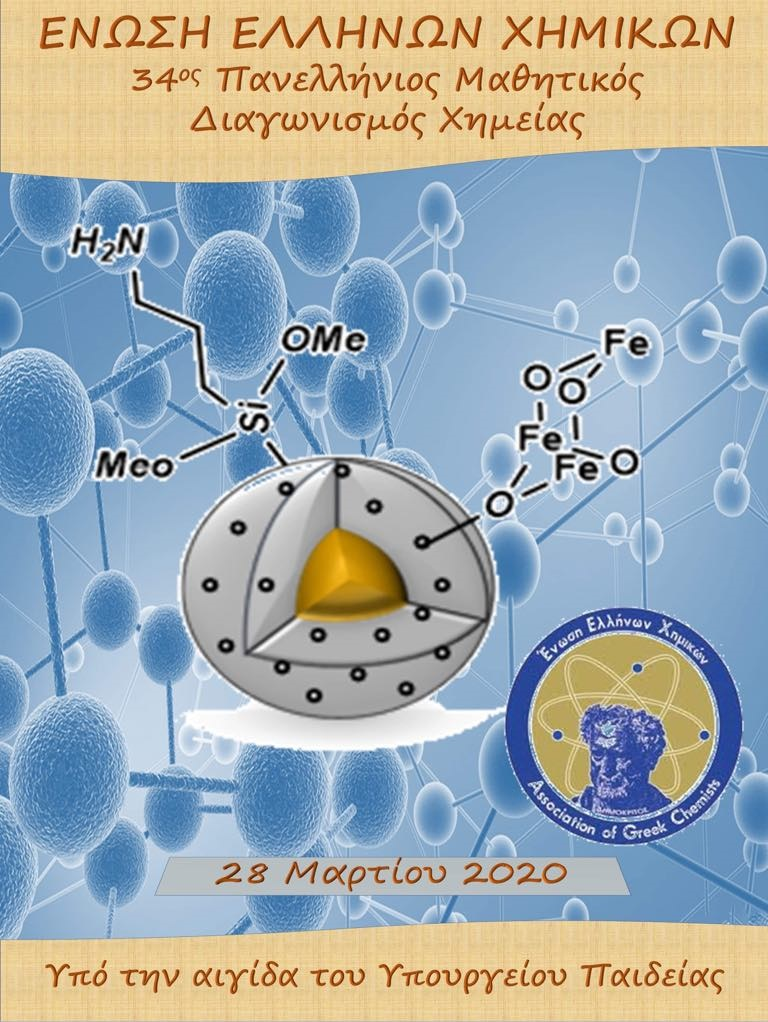 27 μαθητές  του 1ου Λυκείου Άργους συμμετέχουν στον 34ο Πανελλήνιο Μαθητικό Διαγωνισμό Χημείας