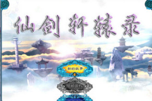 仙劍軒轅錄,奇幻劇情的武俠角色扮演RPG