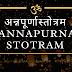 अन्नपूर्णास्तोत्रम | Annapurna Stotram |