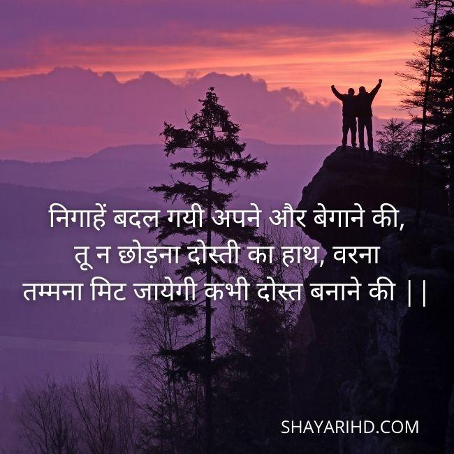 Beautiful Dosti Shayari, Friendship Shayari