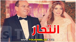 انتحار زوجة مهدي بن غربية