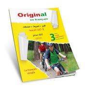 كتب ومذكرات Original في اللغة الفرنسية للصف الثالث الاعدادي ترم اول 2020
