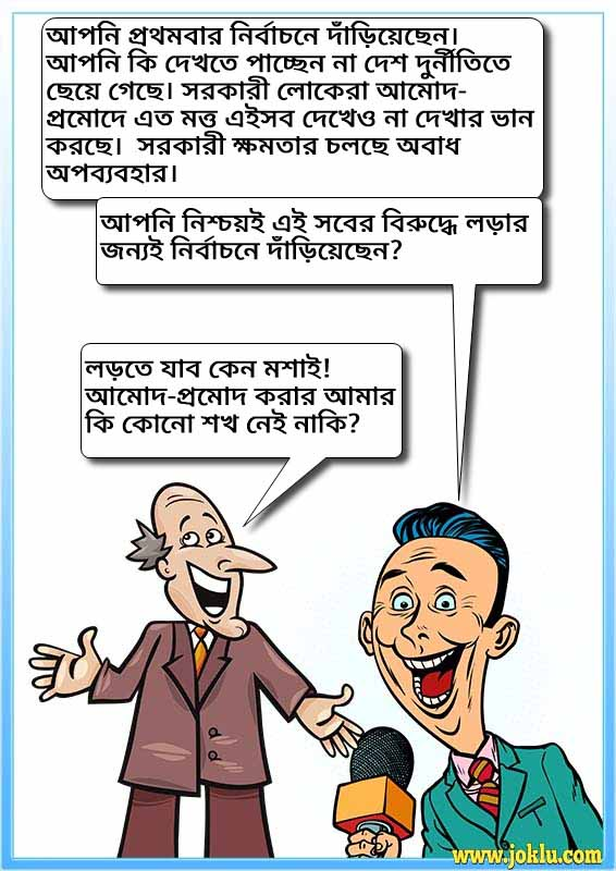 New leader Bengali joke