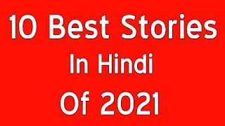 Top 05 Best Stories In Hindi Of 2021