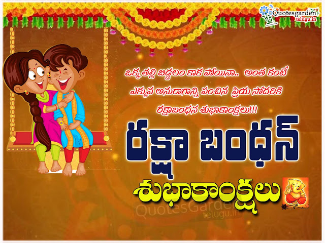 Greetings On Rakhi In Telugu-Brother And Sister Relationship Greatness Rakhi Greeting