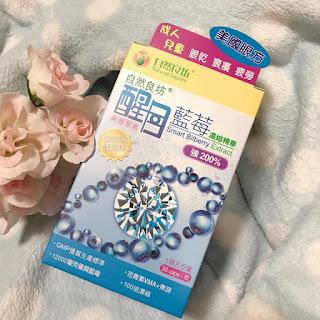 [試用] 自然良坊醒目藍莓精華 - 100倍濃縮。強效補眼活腦