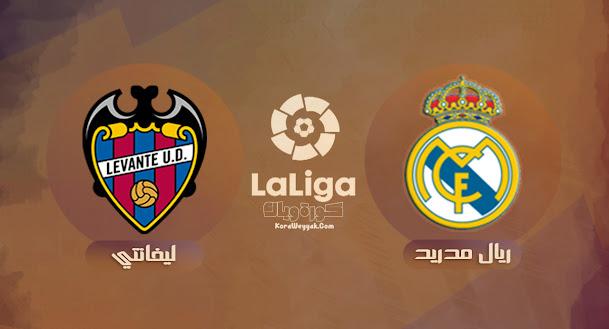 نتيجة مباراة ليفانتي وريال مدريد اليوم 22 أغسطس 2021 في الدوري الاسباني