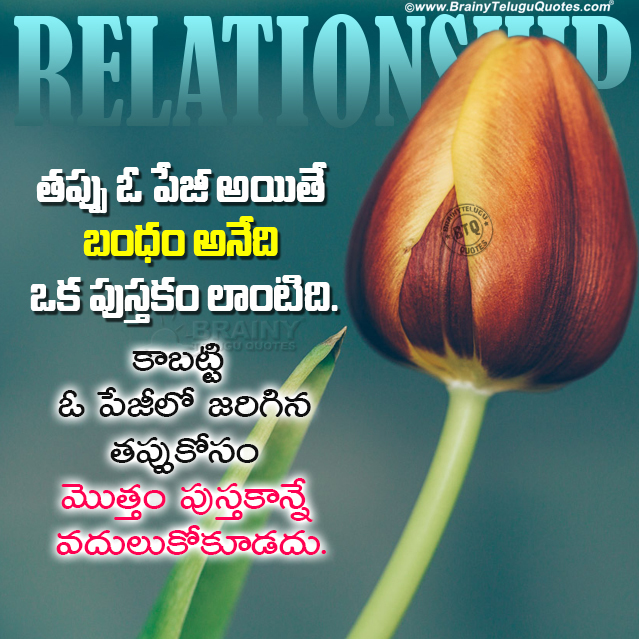 relationship value quotes in telugu, famous life changing words in telugu, relationship value messages words in telugu