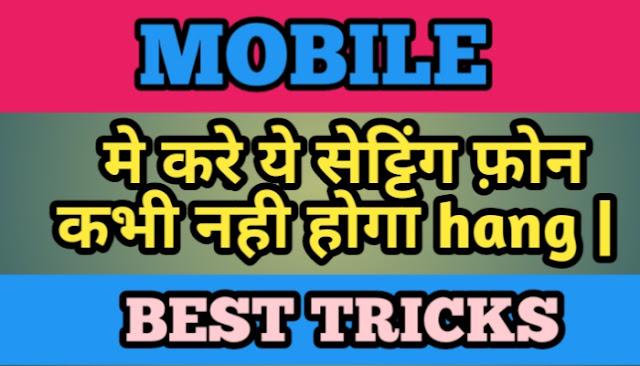 Mobile मे करे ये सेट्टिंग फ़ोन कभी नही होगा hang | Best tricks