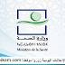 تعلن وزارة الصحة عن مباراة توظيف 21 منصب
