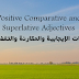 Positive Comparative and Superlative Adjectives الصفات الإيجابية والمقارنة والتفضيلية