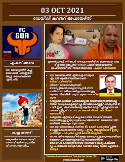 Daily Malayalam Current Affairs 03 Oct 2021