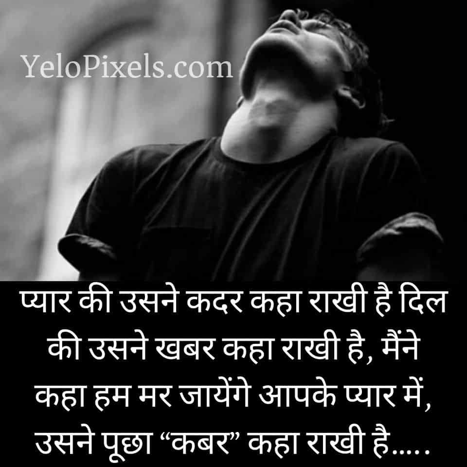 heartbreaking-romantic-hindi-shayari
