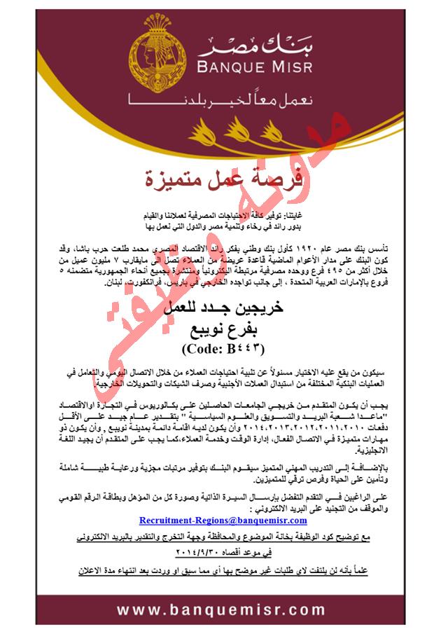 اعلان وظائف بنك مصر منشور فى 18 9 2014مؤهلات عليا مدونة وظيفتى