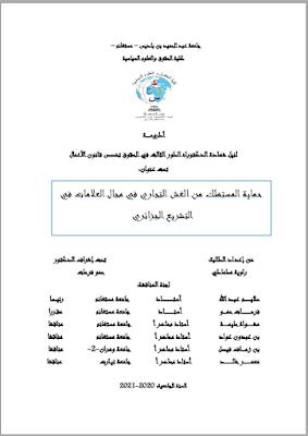 أطروحة دكتوراه: حماية المستهلك من الغش التجاري في مجال العلامات في التشريع الجزائري PDF