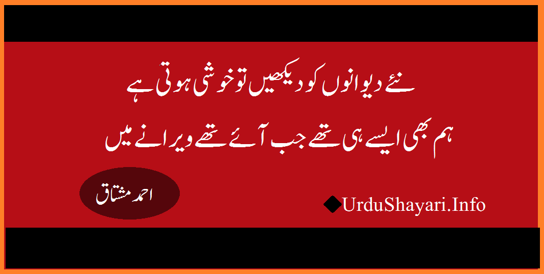 Best urdu poetry - 2 lines urdu shayari on Dewana khushi weerana by ahmad mushtaq