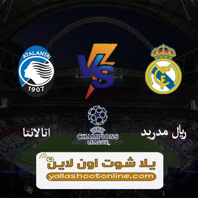 مباراة ريال مدريد واتالانتا اليوم