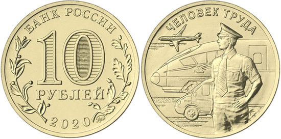 Russia 10 roubles 2020 - Transports Worker