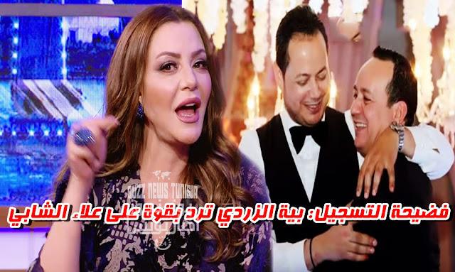baya zardi videos samir elwafi alaa chebbi scandal tunisie