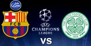 يلا كورة مباريات برشلونة القادمة في الدوري الاسباني ودوري ابطال اوروبا ومباراة اليوم برشلونة وسيلتك