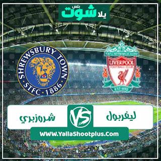مباراة ليفربول وشروزبري اليوم يلا شوت بلس