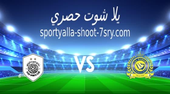 نتيجة مباراة النصر والسد اليوم 17-4-2021 دوري أبطال أسيا