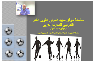 سلسلة موفق مجيد مولى تطوير الفكر التدريبي للمدرب العربي PDF