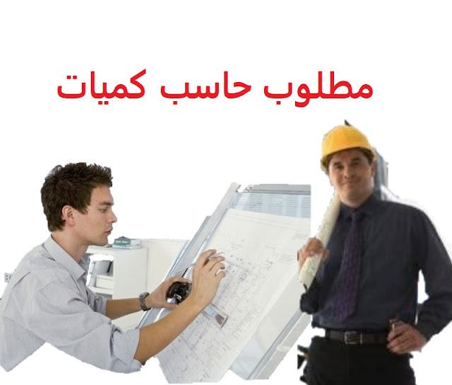وظائف السعودية مطلوب حاسب كميات