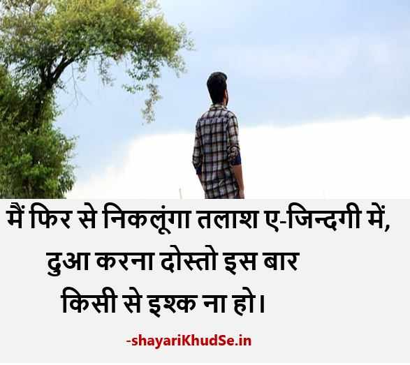 Sad quotes in Hindi Images hd, Sad quotes in Hindi Photos, Life Sad quotes in Hindi Images
