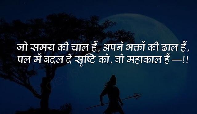 bholenath status haryanvi