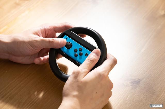 【生活分享】大手使用 Joy-Con 的救贖,Switch 原廠方向盤套件 - 大手玩家會非常有感