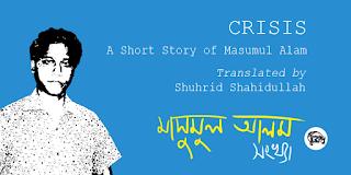 CRISIS : Masumul Alam (Translated by: Shuhrid Shahidullah)