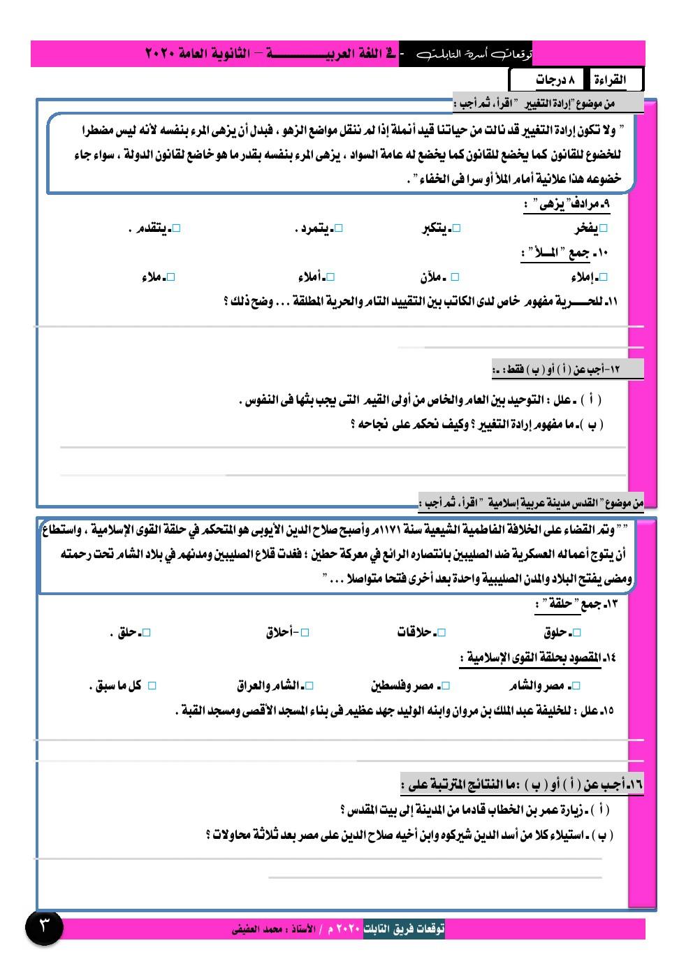 نماذج بوكليت لغة عربية متوقعة للصف الثالث الثانوى 2020 أ/ محمد العفيفي 3