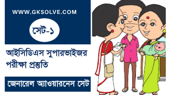 ICDS GK Practice Set In Bengali PDF 2019