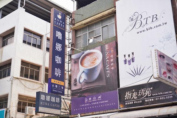 【嚕娜咖啡】環境介紹
