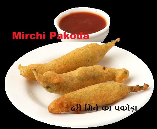 Mirchi Pakora Recipe In Hindi