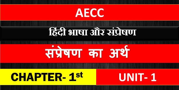 A.E.C.C.,हिंदी भाषा और संप्रेषण,यूनिट 1 Ch# 1संप्रेषण का अर्थ, अवधारणा, महत्व और  प्रक्रिया NOTES