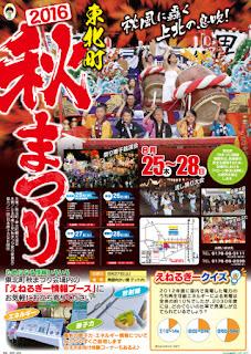 Tohoku Town Fall Festival 2016 poster 平成28年東北秋まつり ポスター Aki Matsuri