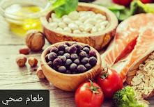 أطعمة صحية تساعد على فقدان الوزن