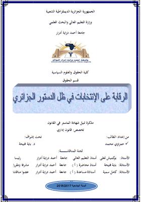 مذكرة ماستر: الرقابة على الانتخابات في ظل الدستور الجزائري PDF