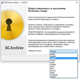 برنامج BCArchive  يمكنك ضغط مختلف انواع الملفات وانشاء ارشيف مشفر بكلمة سر قوية يمكنك ايضا تشفير الملفات والملجدات بكلمة سر