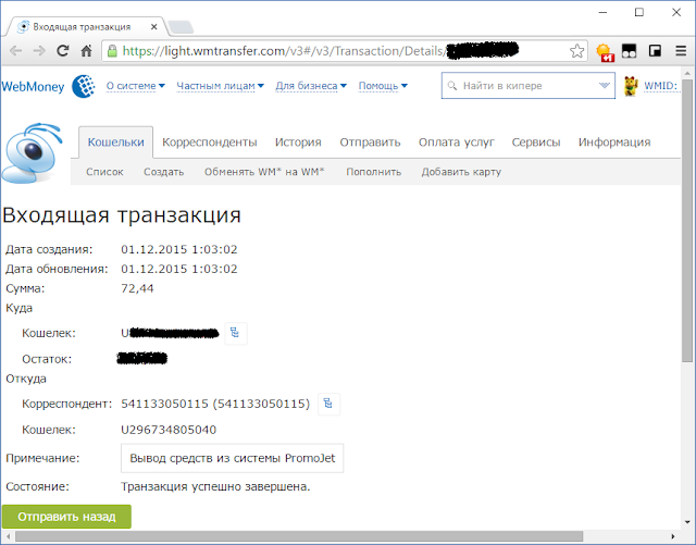 PromoJet - выплата на WebMoney от 01.12.2015 года (гривна)